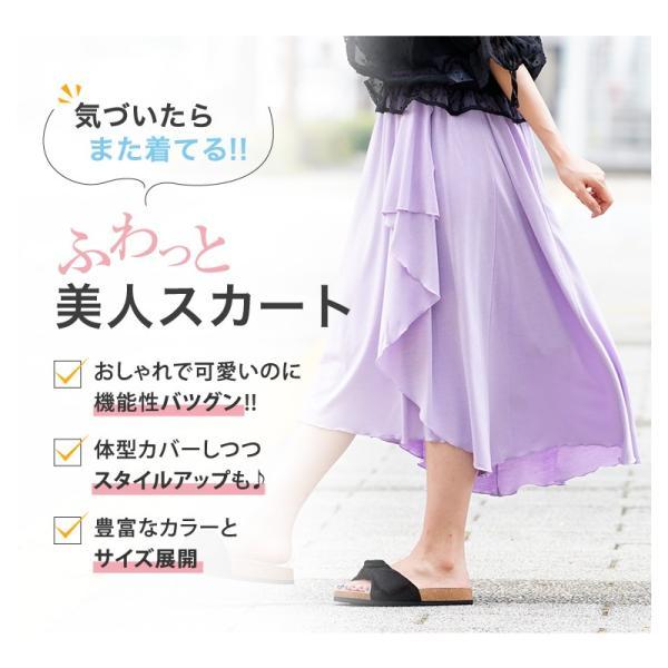 大きいサイズ レディース スカート ロング丈 UV対策/接触冷感 HAPPY COOL プレミアム フレアー フリルデザイン ボトムス 体型カバー 夏 30代 40代 50代 mo|marilyn|06