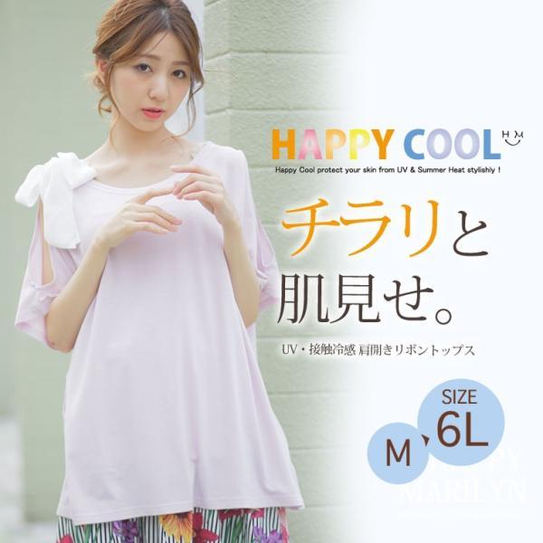 大きいサイズ レディース トップス 半袖 UV対策/接触冷感 HAPPY COOL 肩開き リボンドルマンスリーブ Tシャツ カットソー 体型カバー 春 夏 30代 40代 50代 mo|marilyn|02