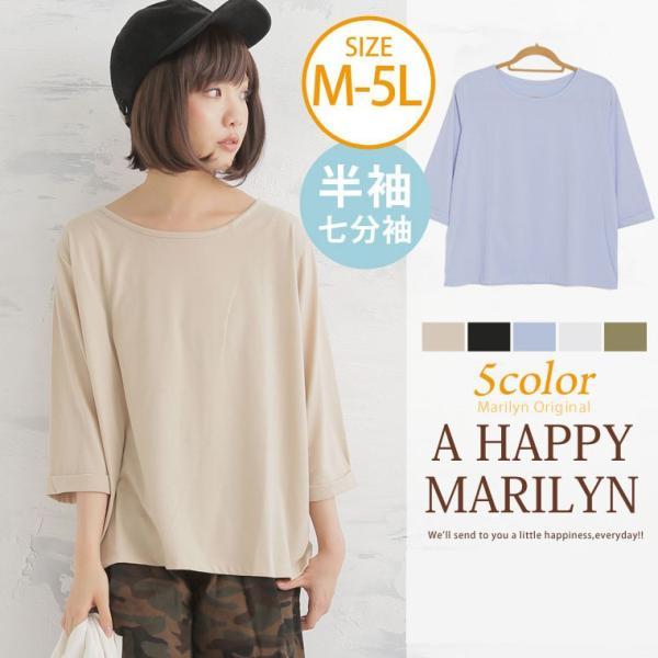 大きいサイズ レディース トップス 半袖・七分袖 袖口折り返し Tシャツ カットソー 春 夏服 30代 40代 50代 ファッション mo|marilyn