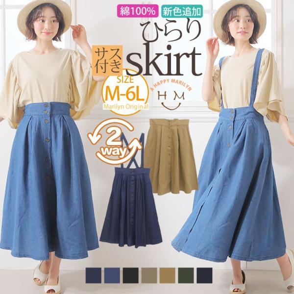 大きいサイズ レディース スカート フレア ロング丈 新色追加 2way デニム/ツイル コットン 綿100% サスペンダー ボタン 体型カバー 春服 30代 40代 50代 MA|marilyn