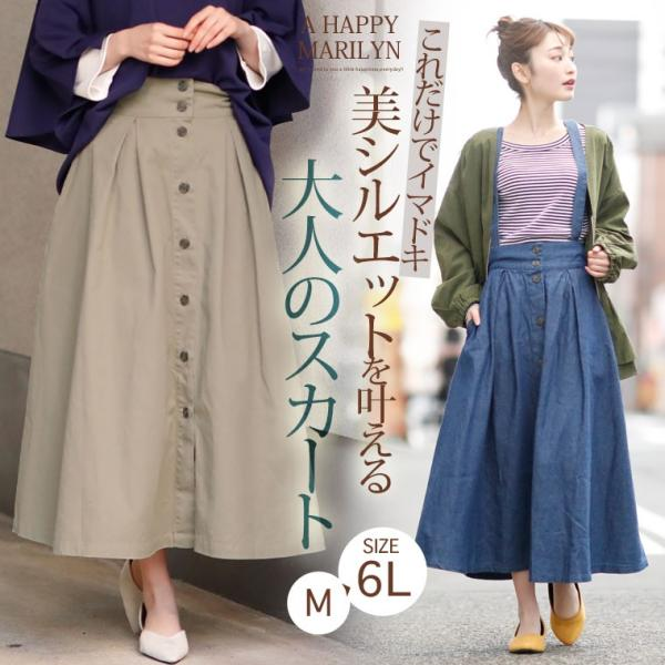 大きいサイズ レディース スカート フレア ロング丈 新色追加 2way デニム/ツイル コットン 綿100% サスペンダー ボタン 体型カバー 春服 30代 40代 50代 MA|marilyn|02