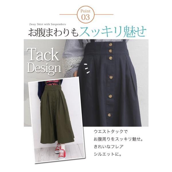 大きいサイズ レディース スカート フレア ロング丈 新色追加 2way デニム/ツイル コットン 綿100% サスペンダー ボタン 体型カバー 春服 30代 40代 50代 MA|marilyn|12