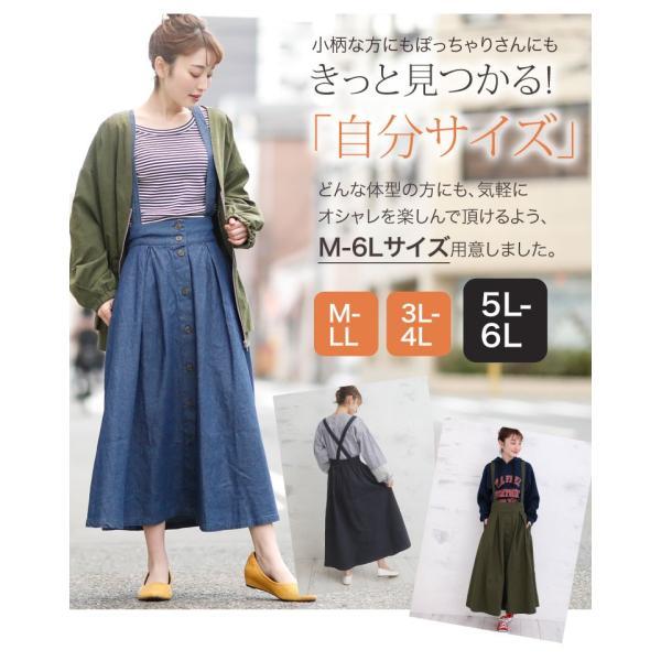 大きいサイズ レディース スカート フレア ロング丈 新色追加 2way デニム/ツイル コットン 綿100% サスペンダー ボタン 体型カバー 春服 30代 40代 50代 MA|marilyn|15