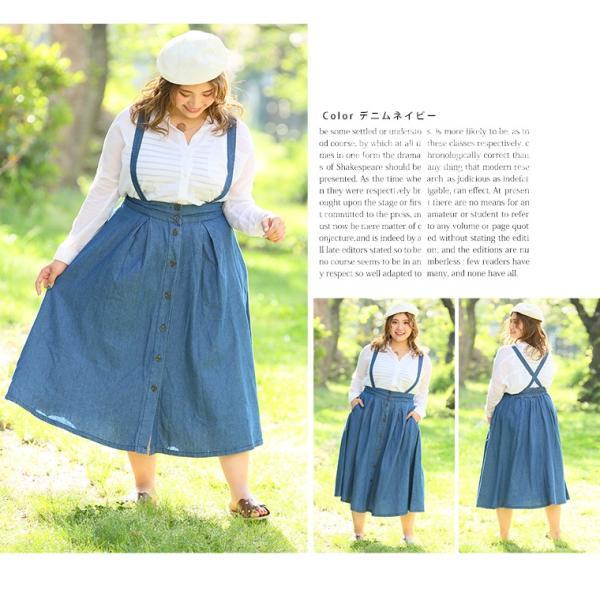 大きいサイズ レディース スカート フレア ロング丈 新色追加 2way デニム/ツイル コットン 綿100% サスペンダー ボタン 体型カバー 春服 30代 40代 50代 MA|marilyn|19