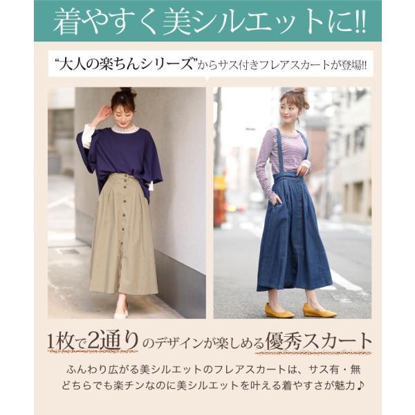 大きいサイズ レディース スカート フレア ロング丈 新色追加 2way デニム/ツイル コットン 綿100% サスペンダー ボタン 体型カバー 春服 30代 40代 50代 MA|marilyn|06