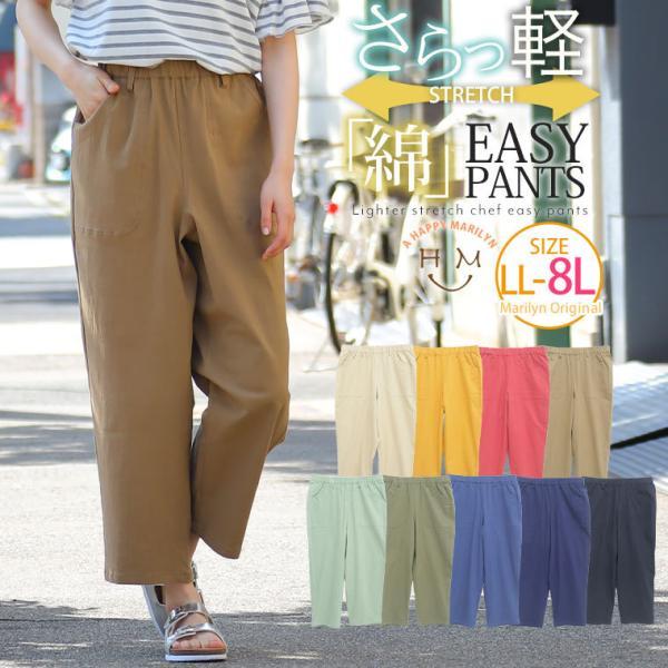 大きいサイズレディースパンツベイカーパンツ綿混ストレッチカーゴパンツボトムスズボン夏服30代40代50代ファッションMA