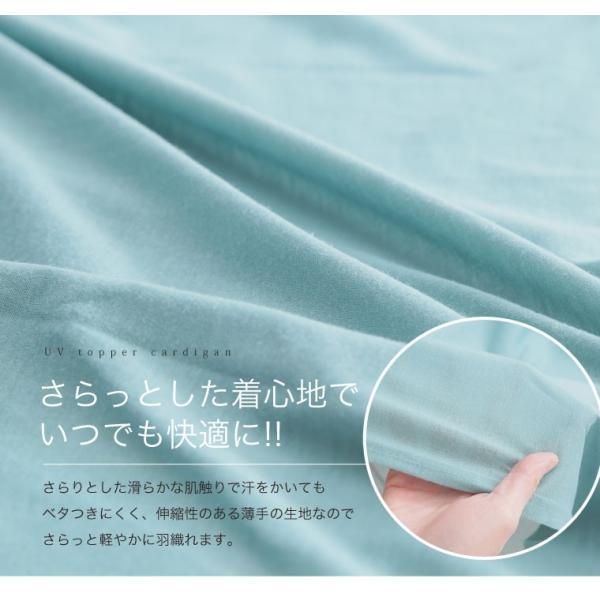 大きいサイズ レディース カーディガン トッパーカーデ 長袖 UV加工 セミロング 紫外線/日焼け対策 アウター 体型カバー 夏 30代 40代 ファッション|marilyn|09