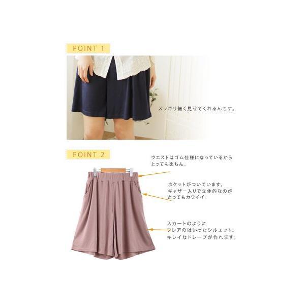 30代 40代 レディース ファッション キュロット フレアー キュロットスカート 短パン ショート 大きいサイズ 春 mo|marilyn|03