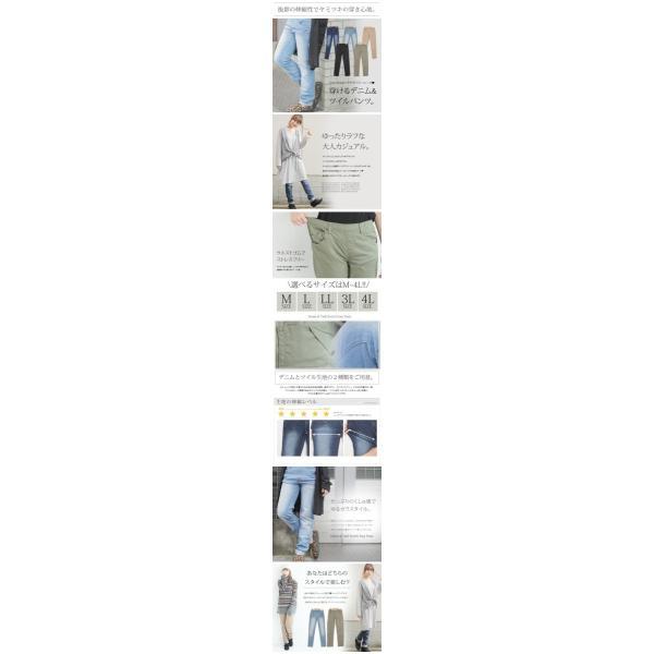 大きいサイズ レディース パンツ ツイル&デニム ストレッチ イージーパンツ ゆったりなのに美脚シルエット 秋 冬 30代 40代 50代 ファッション|marilyn|04