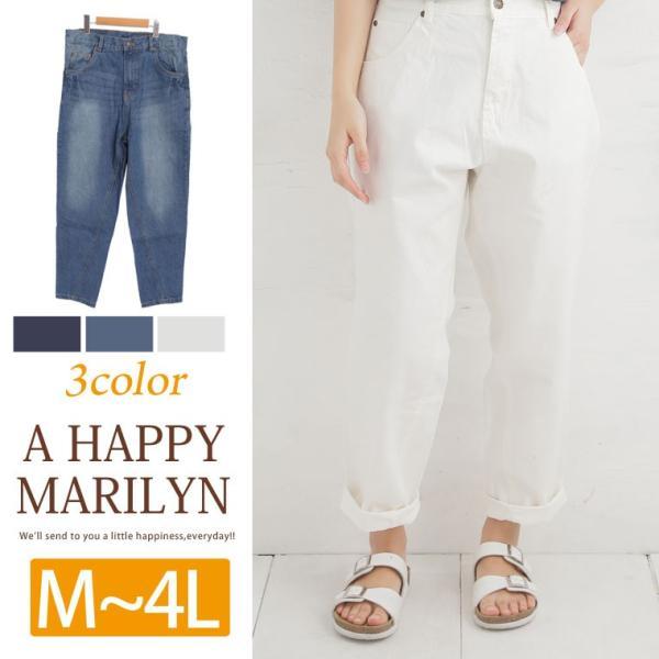 大きいサイズ レディース パンツ デニム ゆる ボーイズパンツ デニムパンツ ボトムス 冬 30代 40代 50代 ファッション|marilyn