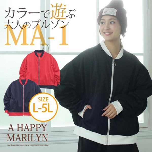 大きいサイズ レディース ブルゾン MA-1 長袖 袖シャーリング ジップアップ アウター ジャケット 秋 冬服 30代 40代 50代 ファッション|marilyn