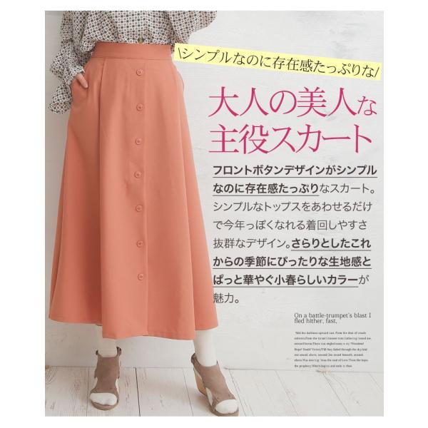 大きいサイズ レディース スカート ロング丈 タックフレア フロントボタン ボトムス 体型カバー 春服 30代 40代 50代 ファッション|marilyn|04
