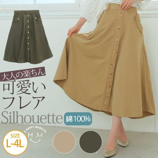 大きいサイズ レディース スカート ロング丈 フレア 綿100% ツイル フロントボタン ボトムス 夏服 30代 40代 50代 ファッション|marilyn