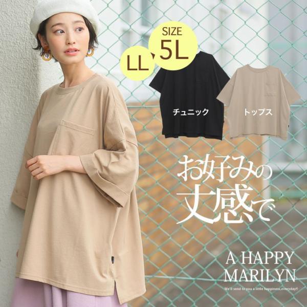 大きいサイズ レディース トップス 5分袖 2丈 ビッグ オーバーサイズ Tシャツ カットソー 夏 秋服 30代 40代 50代 ファッション MA marilyn 02
