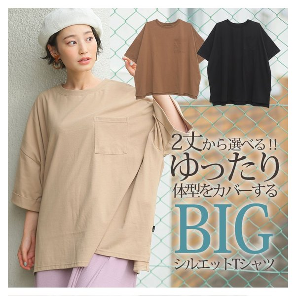 大きいサイズ レディース トップス 5分袖 2丈 ビッグ オーバーサイズ Tシャツ カットソー 夏 秋服 30代 40代 50代 ファッション MA marilyn 05