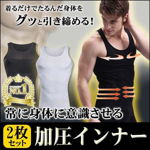 加圧シャツ メンズ 2枚セット 加圧インナー 加圧Tシャツ タンクトップ 姿勢矯正 コンプレッションウェア 補正下着 インナー スパンデックス20%|marine-blue