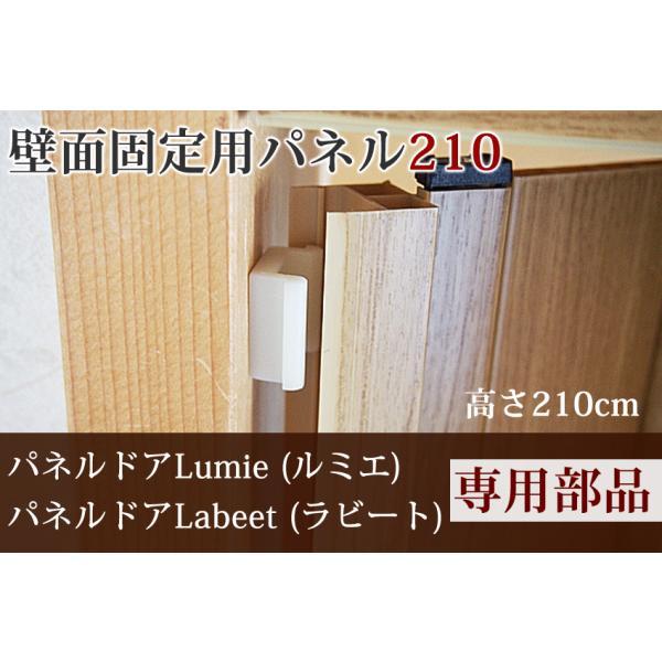 パネルドア ルミエ・ラビート用オプション部品 壁面固定パネル210cm用