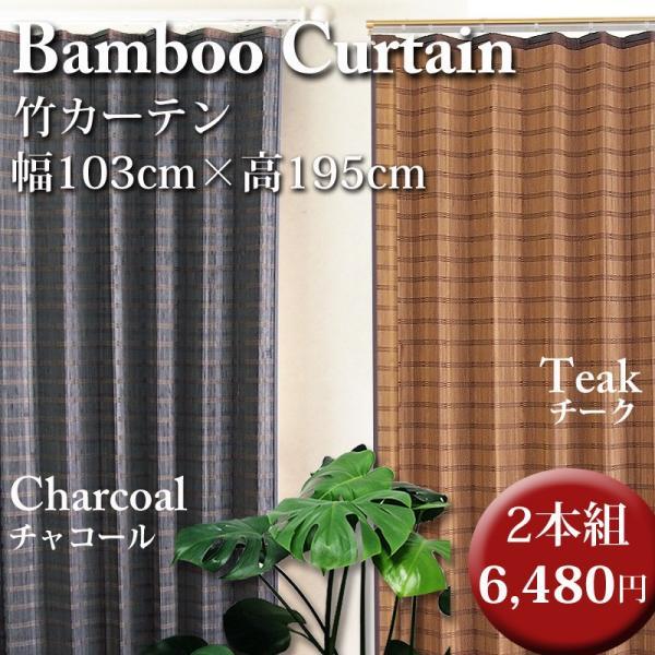 RoomClip商品情報 - 竹カーテン 幅103cm×高195cm×2本組 (チャコール色、チーク色より選択)