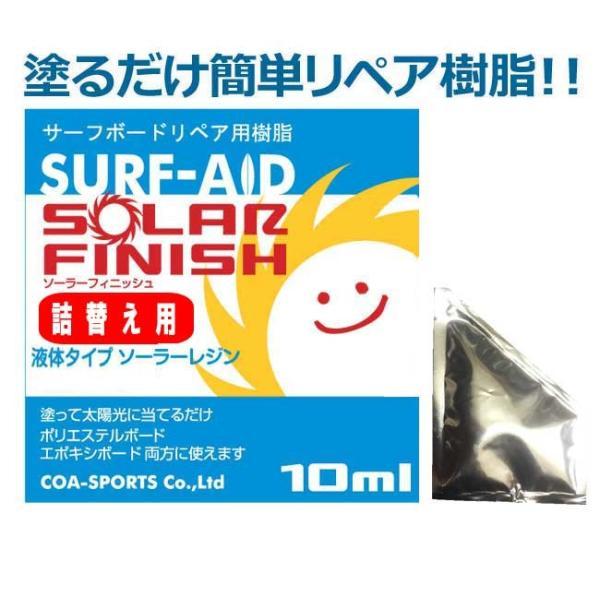 SURF AID サーフエイド サーフボードリペア用樹脂 ソーラフィニッシュ 詰替え用|mariner|02