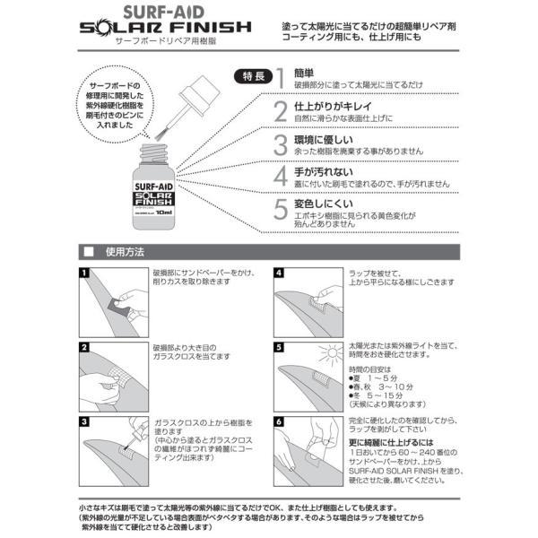 SURF AID サーフエイド サーフボードリペア用樹脂 ソーラフィニッシュ 詰替え用|mariner|03