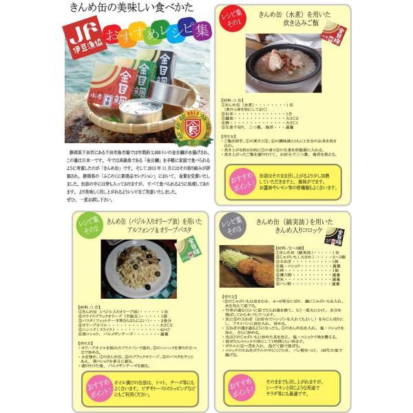 きんめ缶/金目鯛 水煮 オリーブ油 きんめ油漬 キンメ缶詰|mariner|05