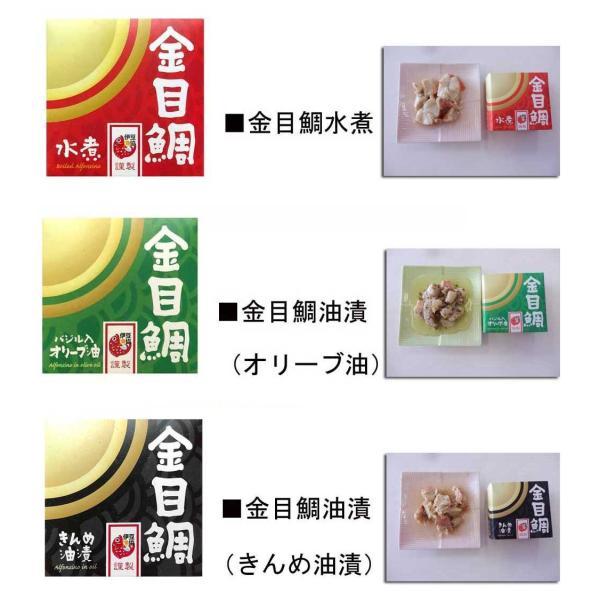 きんめ缶/金目鯛 水煮 オリーブ油 きんめ油漬 キンメ缶詰|mariner|06