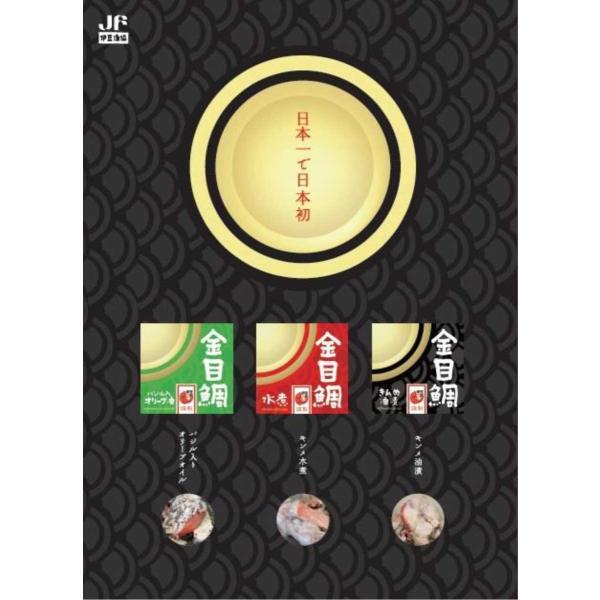 きんめ缶/金目鯛 水煮 オリーブ油 きんめ油漬 キンメ缶詰|mariner|07