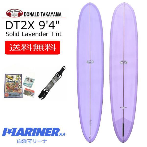 ロングボード  9'4 ドナルドタカヤマ ハワイアンプロデザイン HPD Hawaiian Pro Designs DT2X