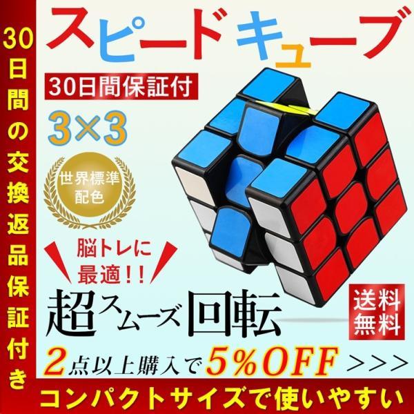 ルービックキューブ スピードキューブ パズルゲーム 競技用 立体 競技 ゲーム パズル 脳トレ 育脳 ツイストパズル キューブ 教育玩具 子供