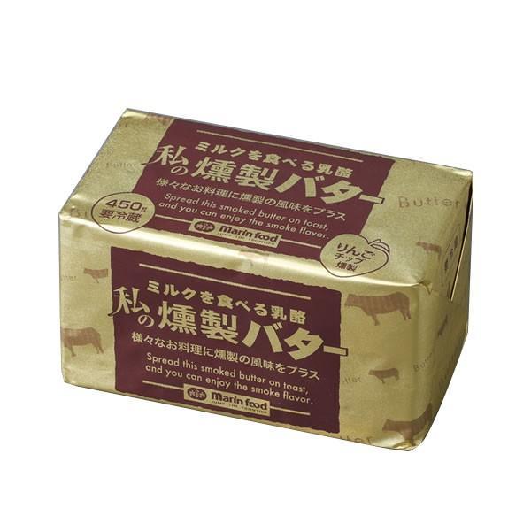 マリンフード『ミルクを食べる乳酪 燻製バター』