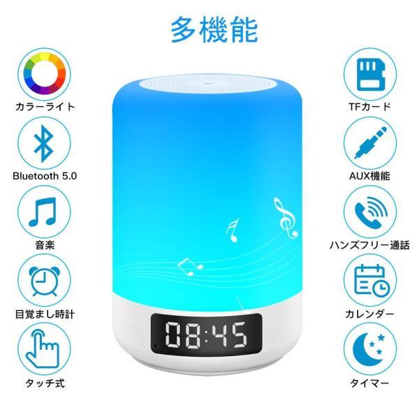 最先進 Bluetooth5.0ナイトライト 1台6役7色+光+音 LEDライト ワイヤレス スピーカー マイク内蔵 目覚まし時計 ベッドサ