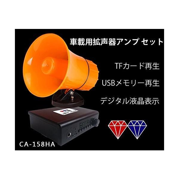 40dB 録音機能付 街宣 車載用 拡声器 防水 スピーカー & アンプ セット マイク切替機能付 ORG-CA158