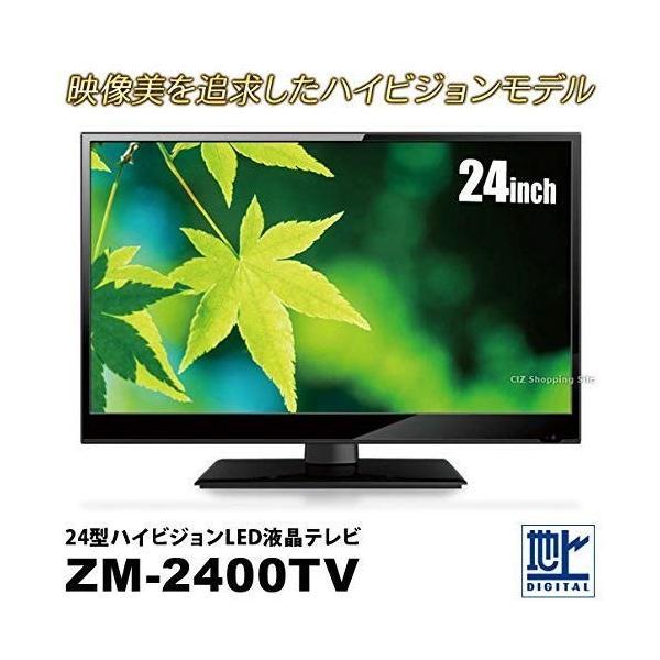 液晶テレビ レボリューション(REVOLUTION) 24型 地上デジタル ハイビジョンLED液晶テレビ テレビ TV ZM-2400TV