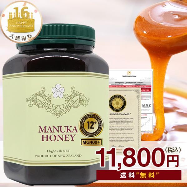マヌカハニー MGS 12+ MG 400+ 1kg 送料無料 マリリニュージーランド 無添加 非加熱  マヌカはちみつ Manuka Honeyとは