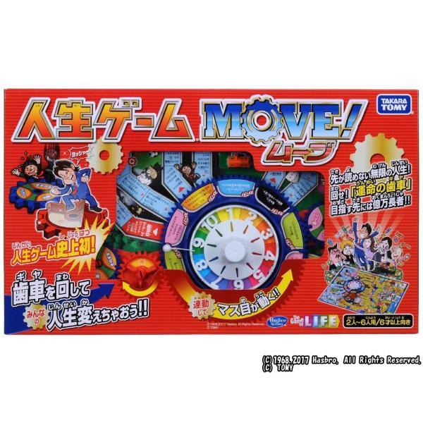 人生ゲーム MOVE !|maritakashop|03