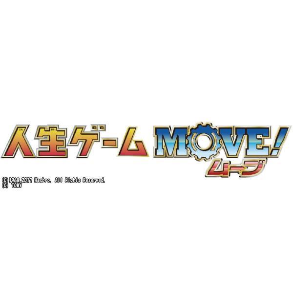 人生ゲーム MOVE !|maritakashop|05