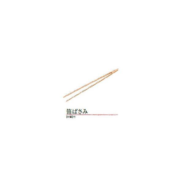 【メール便可】 箔ばさみ 竹ピンセット 箔ピンセット 竹バサミ