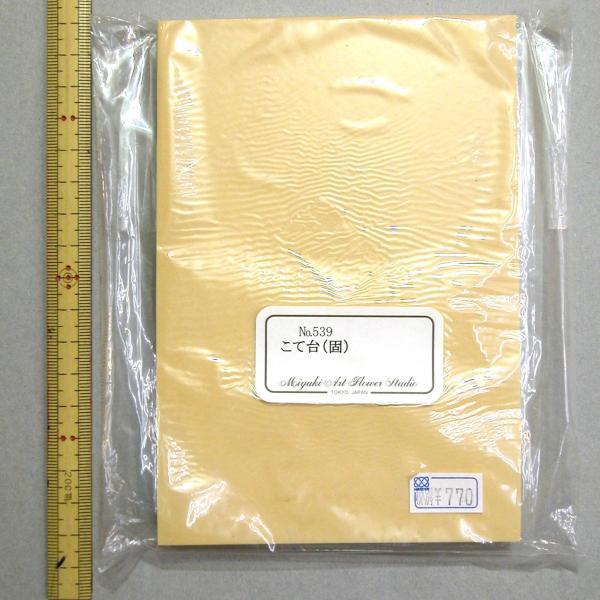 【メール便可】 こて台(固) 10×15cm  深雪アートフラワー ミユキ miyuki 造花 スポンジ