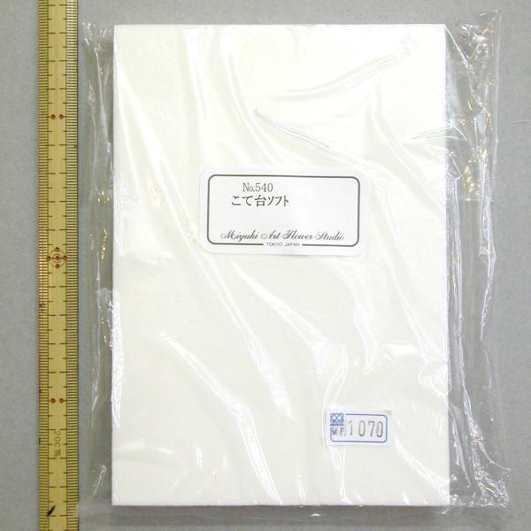 【メール便可】 こて台(ソフト) 11×16cm  深雪アートフラワー ミユキ miyuki 造花 スポンジ