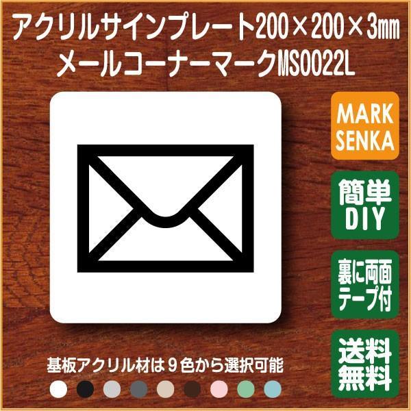 JIS規格 ピクトグラム 郵便受けマーク (200×200mm)MS0022L メールコーナー プレート ピクトサイン サインプレート 看板 表示板 室名札 標識 表札 ピクト