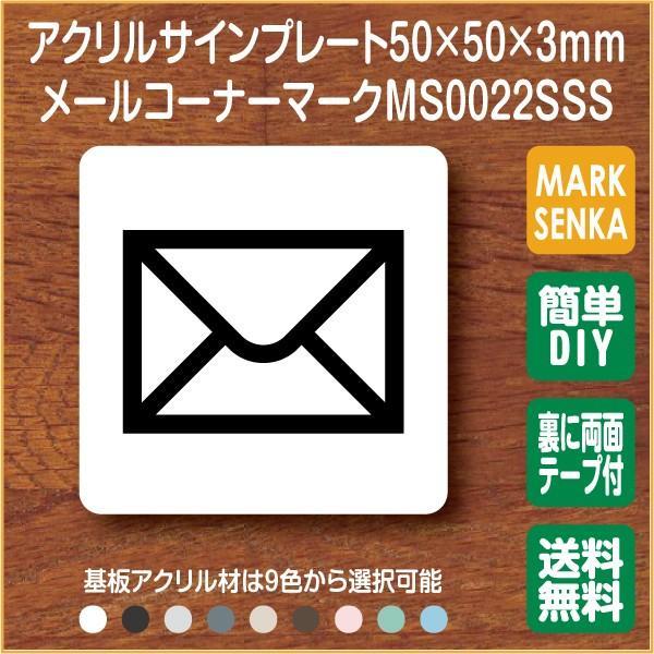 JIS規格 ピクトグラム 郵便受けマーク (50×50mm)MS0022SSS メールコーナー プレート ピクトサイン サインプレート 看板 表示板 室名札 標識 表札 ピクト