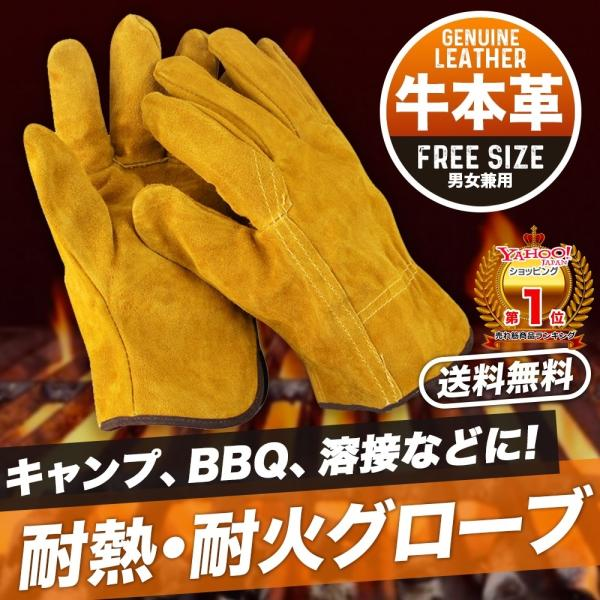 耐火グローブ耐熱手袋軍手キャンプアウトドアBBQ焚火作業用牛皮フリーサイズバーベキュー