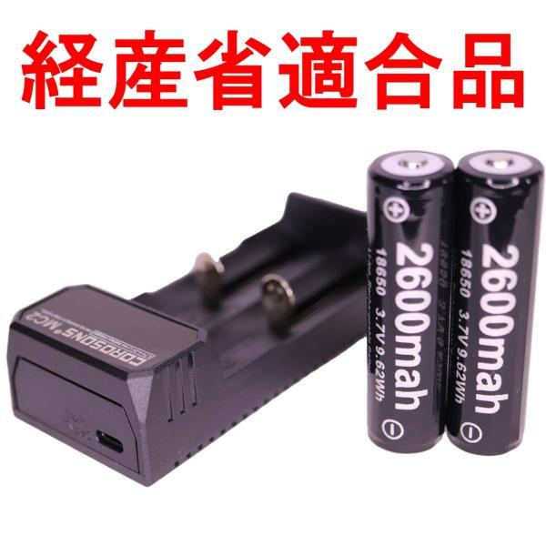 |正規容量 18650 リチウムイオン 充電池 2本+急速充電器