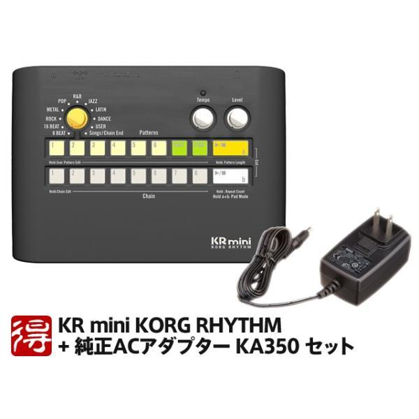 KORG KR mini [KR-MINI] + 純正ACアダプター KA350 セット リズムマシン