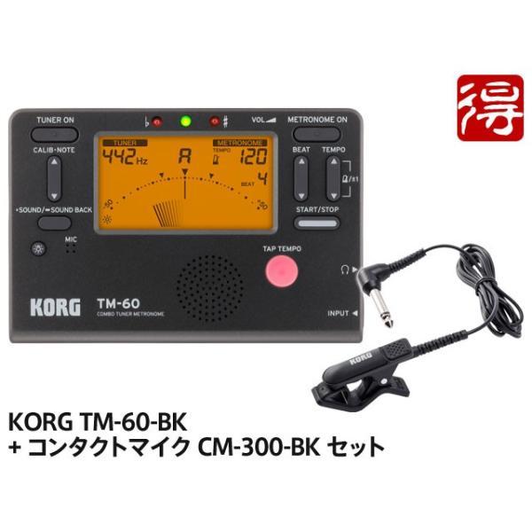 KORG TM-60 ブラック TM-60-BK + CM-300-BK セット チューナー/メトロノーム <ゆうパケット利用>
