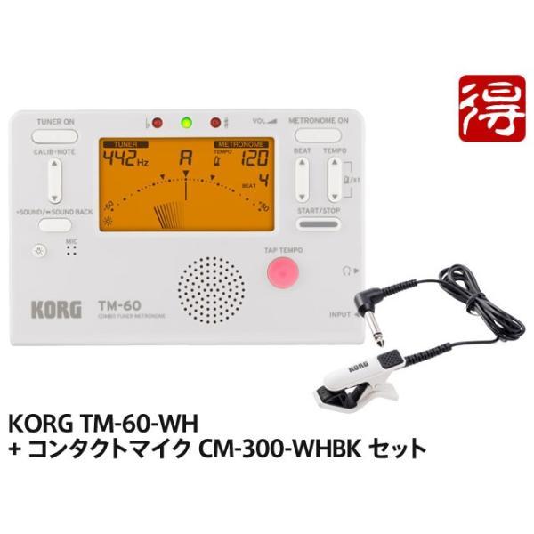 KORG TM-60 ホワイト TM-60-WH + CM-300-WHBK セット チューナー/メトロノーム <ゆうパケット利用>