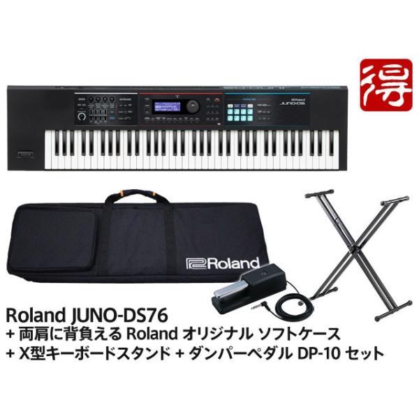 Roland JUNO-DS76 + 両肩に背負えるソフトケース + X型キーボードスタンド + DP-10 セット シンセサイザー