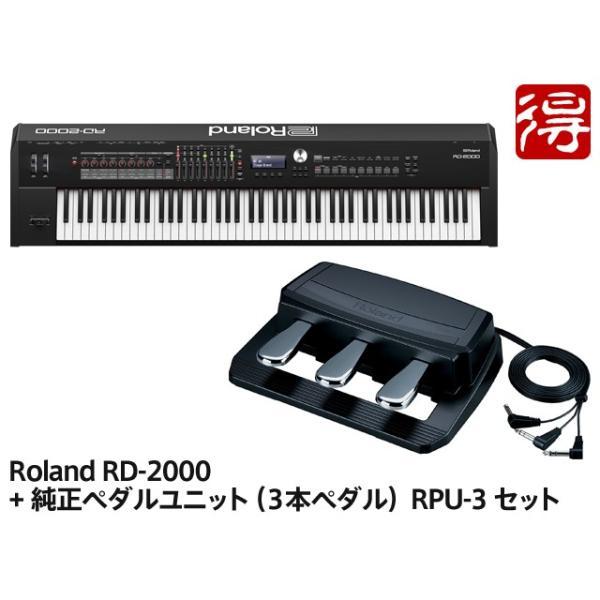 RolandRD-2000+純正ペダルユニット(3本ペダル)RPU-3セットステージピアノ