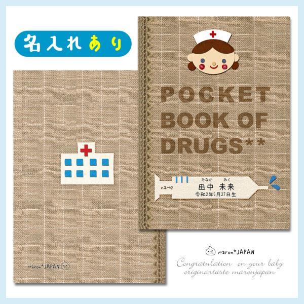 お薬手帳カバー ナース注射器 ※名入れ有り※(透明クリアビニール・カードポケット付き)