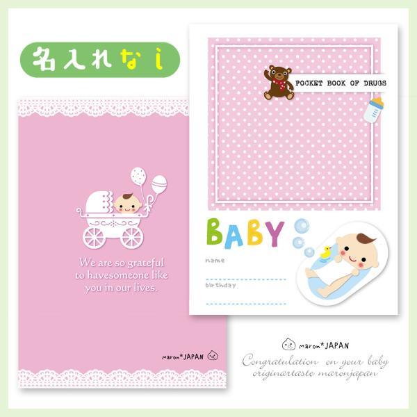 お薬手帳カバー 赤ちゃんピンク ※名入れなし※(透明クリアビニール・カードポケット付き)